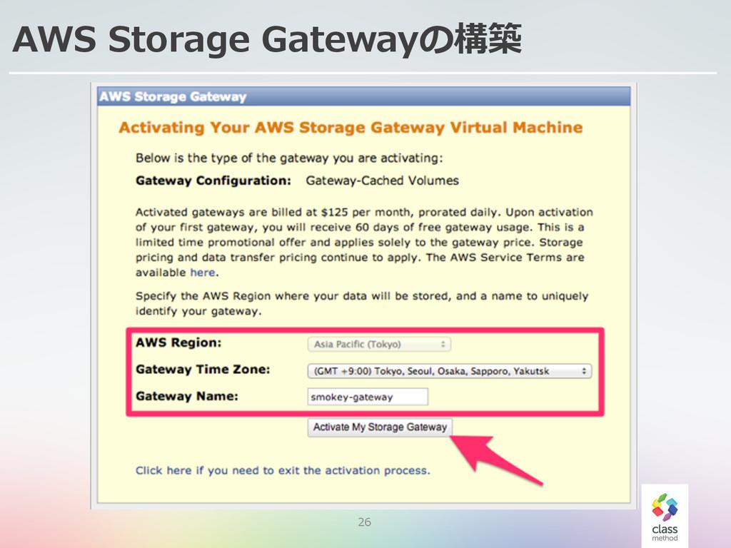 26 AWS Storage Gatewayの構築