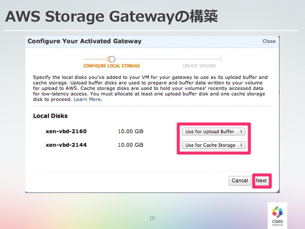 28 AWS Storage Gatewayの構築