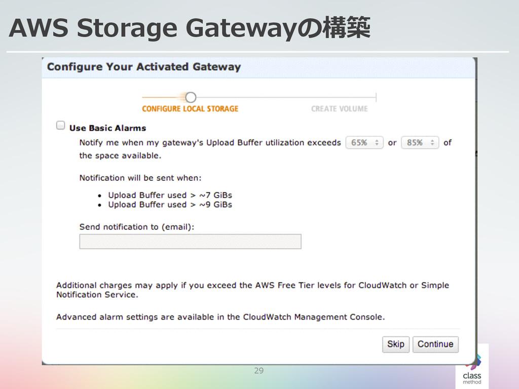29 AWS Storage Gatewayの構築