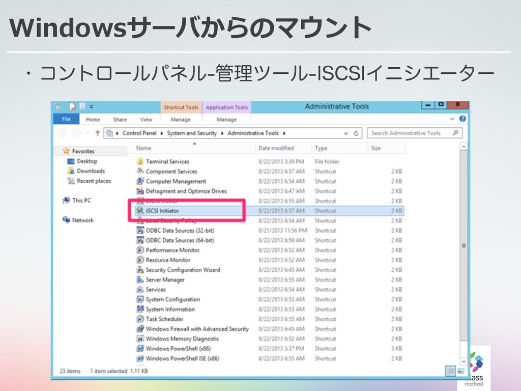 33 Windowsサーバからのマウント w ίϯτϩʔϧύωϧཧπʔϧ*4$4*Πχγ...
