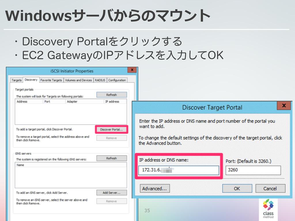 35 Windowsサーバからのマウント w %JTDPWFSZ1PSUBMΛΫϦοΫ͢Δ...