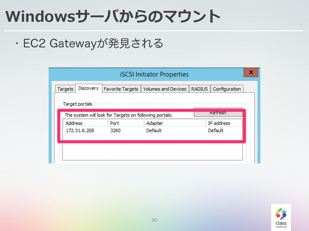 36 Windowsサーバからのマウント w &$(BUFXBZ͕ൃݟ͞ΕΔ