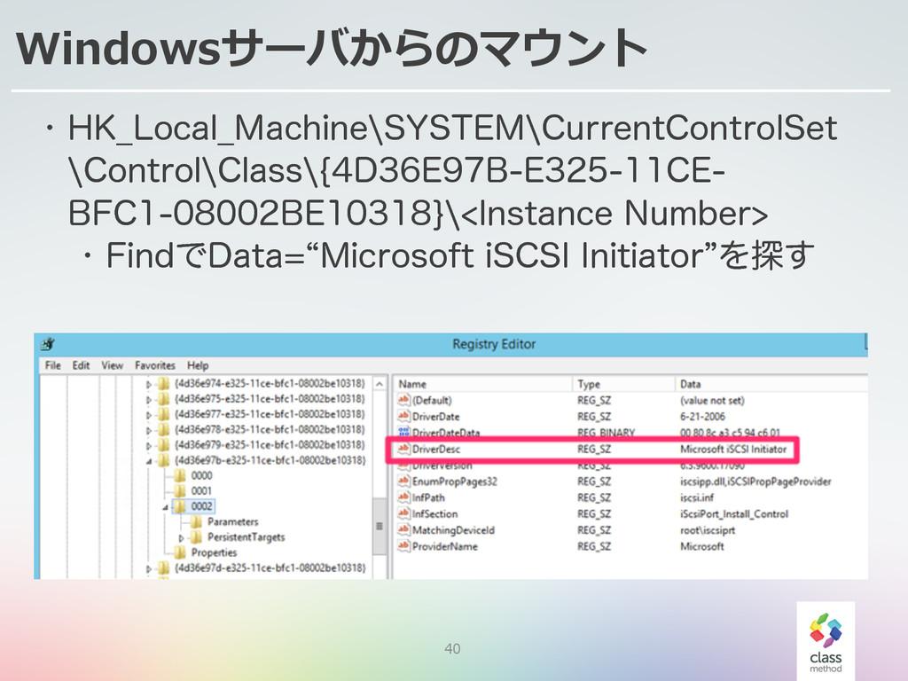 40 Windowsサーバからのマウント w ),@-PDBM@.BDIJOFa4:45&.a...