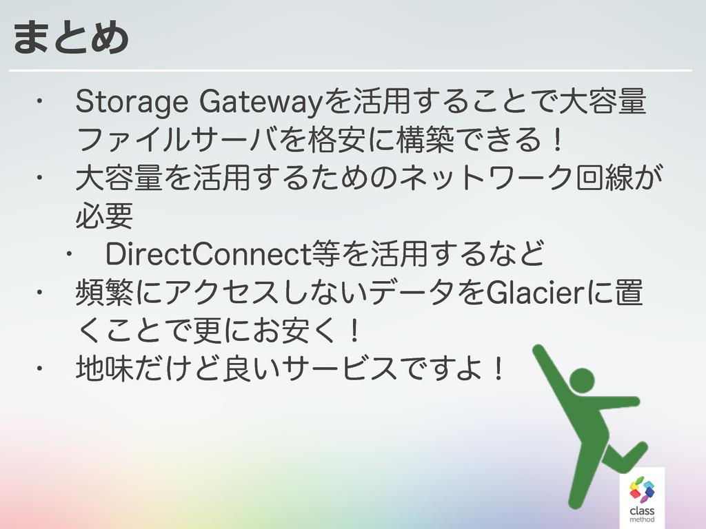 まとめ w 4UPSBHF(BUFXBZΛ׆༻͢Δ͜ͱͰେ༰ྔ ϑΝΠϧαʔόΛ֨҆ʹߏஙͰ...