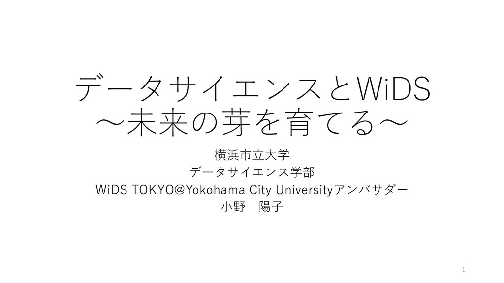 データサイエンスとWiDS 〜未来の芽を育てる〜 横浜市⽴⼤学 データサイエンス学部 WiDS...