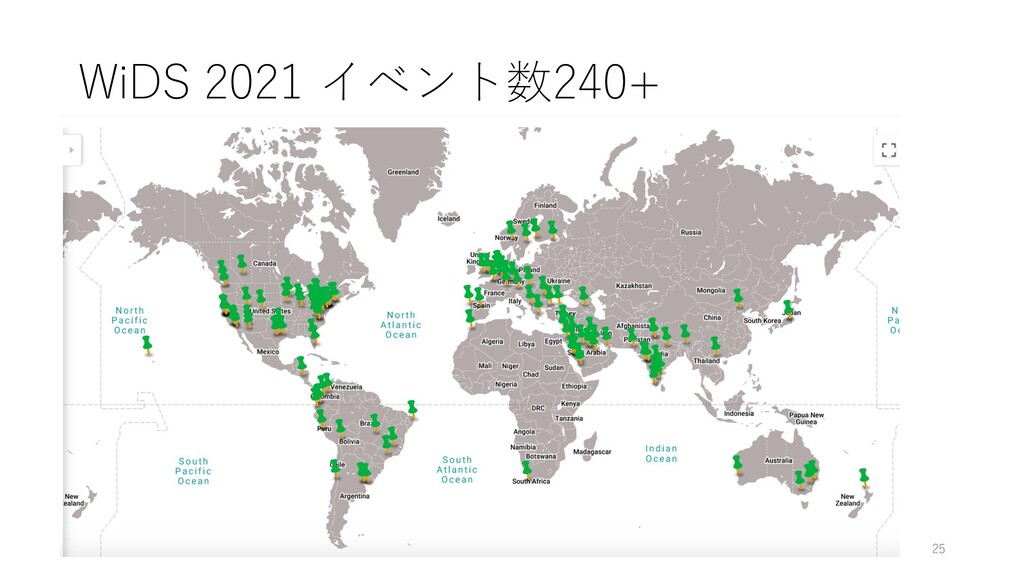 WiDS 2021 イベント数240+ 25