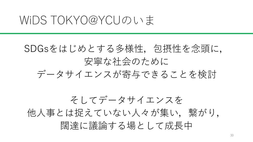 WiDS TOKYO@YCUのいま SDGsをはじめとする多様性,包摂性を念頭に, 安寧な社会...