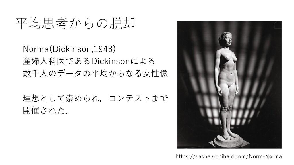 平均思考からの脱却 Norma(Dickinson,1943) 産婦⼈科医であるDickins...