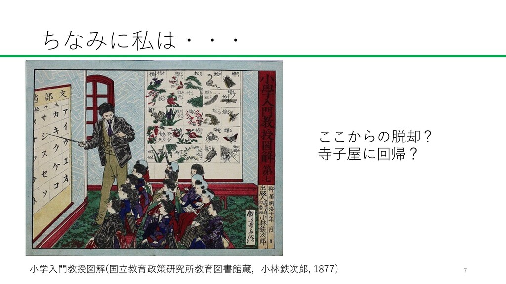 ちなみに私は・・・ ⼩学⼊⾨教授図解(国⽴教育政策研究所教育図書館蔵,⼩林鉄次郎, 1877)...