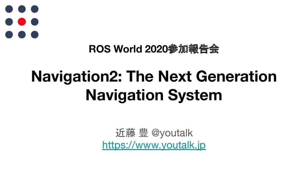 ROS World 2020参加報告会 Navigation2: The Next Gener...