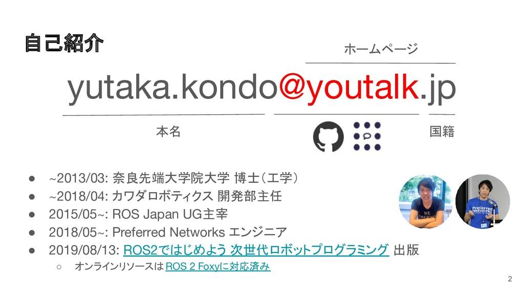 自己紹介 yutaka.kondo@youtalk.jp 2 本名 国籍 ホームページ ● ~...