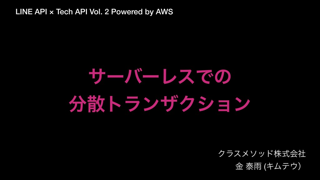 LINE API × Tech API Vol. 2 Powered by AWS Ϋϥεϝι...