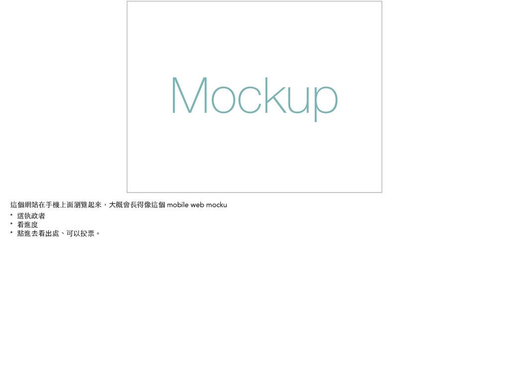 Mockup 這個網站在⼿手機上⾯面瀏覽起來,⼤大概會⻑⾧長得像這個 mobile web m...