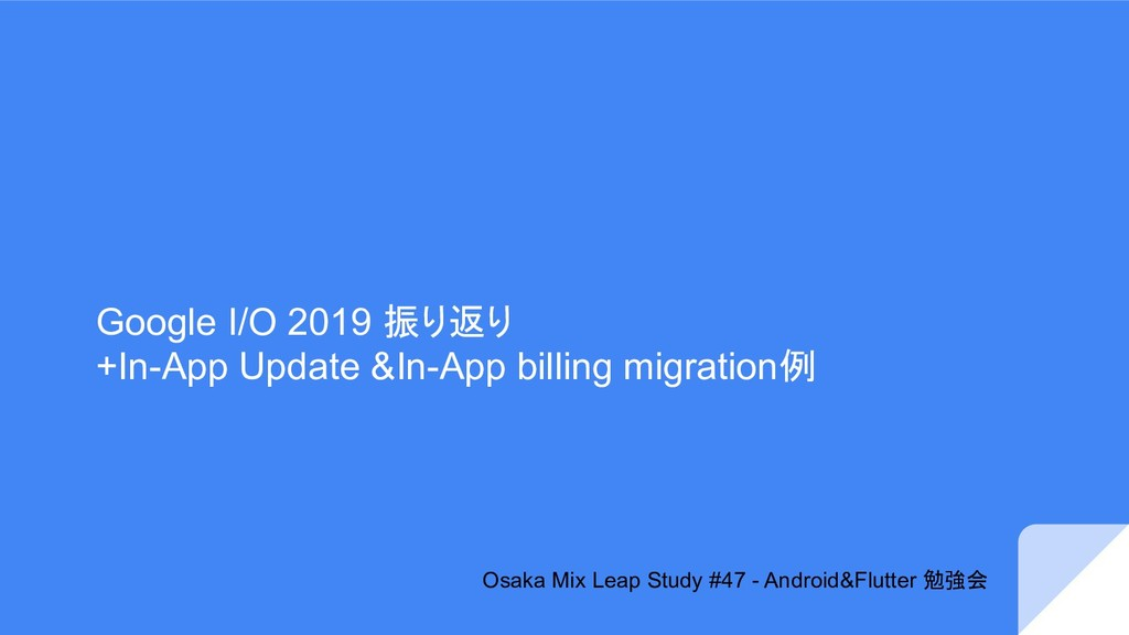 Google I/O 2019 振り返り +In-App Update &In-App bil...