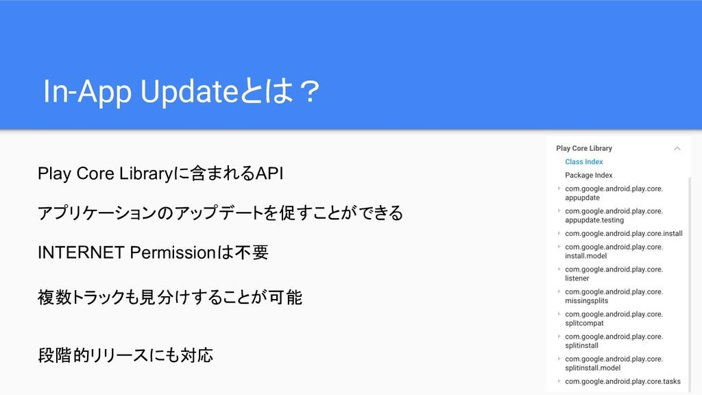 In-App Updateとは? Play Core Libraryに含まれるAPI アプリケ...
