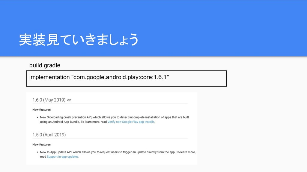 "実装見ていきましょう implementation ""com.google.android.p..."