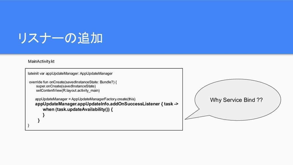 リスナーの追加 lateinit var appUpdateManager: AppUpdat...