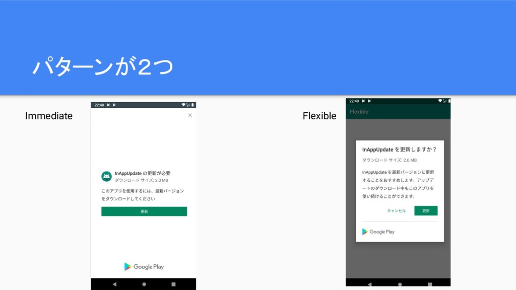 パターンが2つ Immediate Flexible