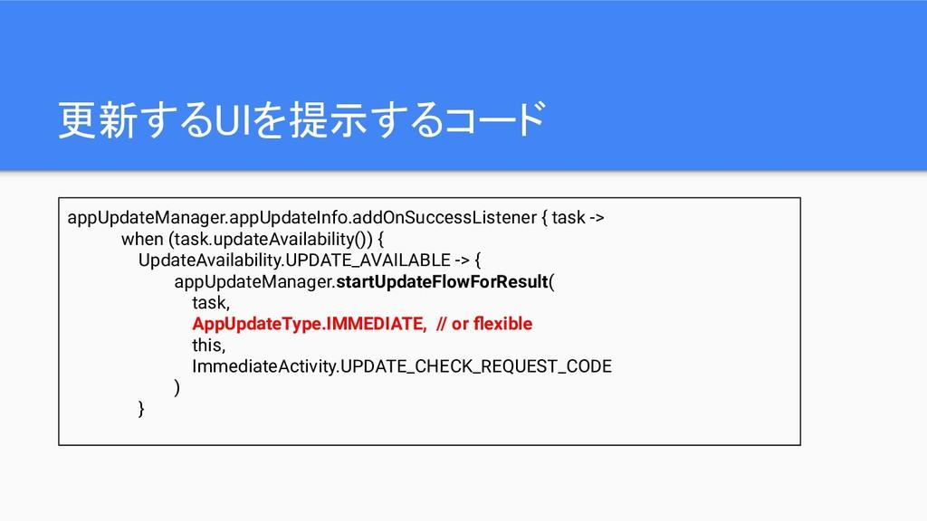 更新するUIを提示するコード appUpdateManager.appUpdateInfo.a...