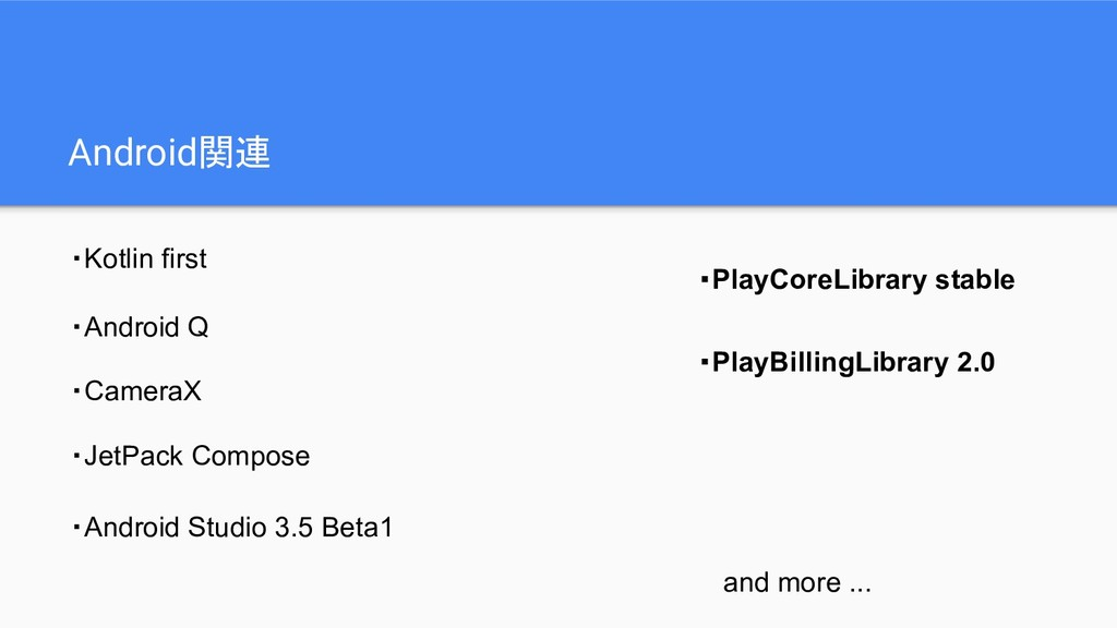 Android関連 ・CameraX ・JetPack Compose ・Kotlin fir...