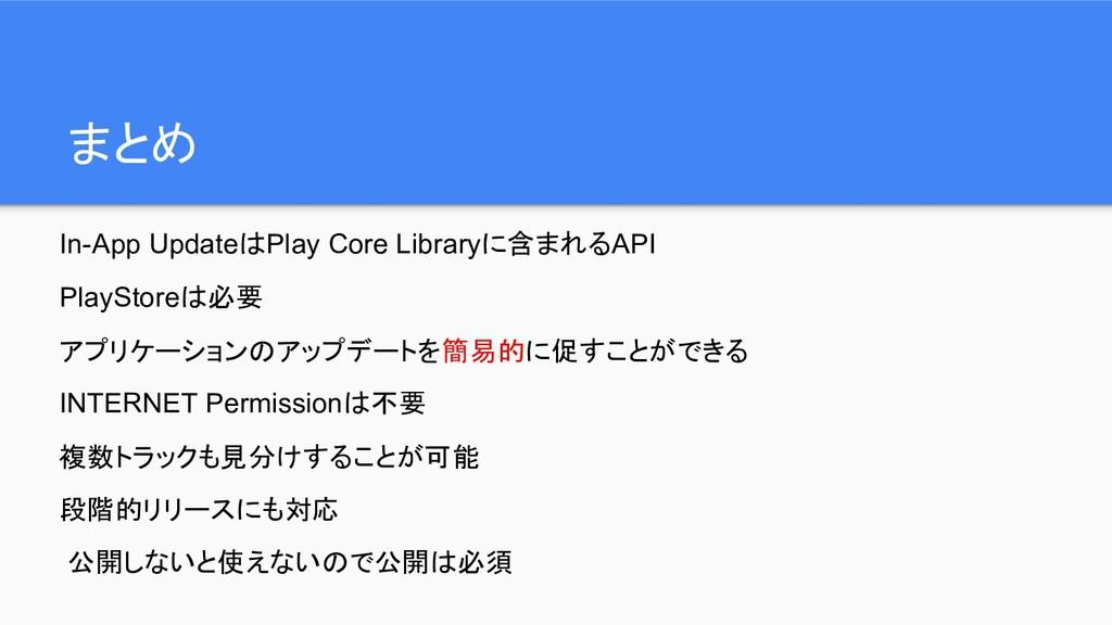 まとめ In-App UpdateはPlay Core Libraryに含まれるAPI Pla...