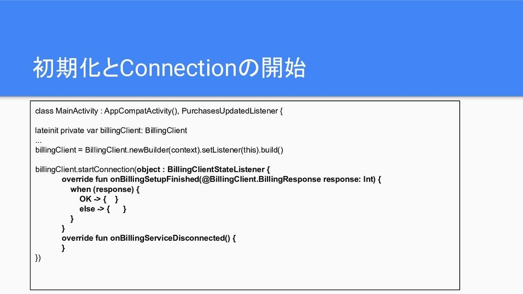 初期化とConnectionの開始 class MainActivity : AppCompa...