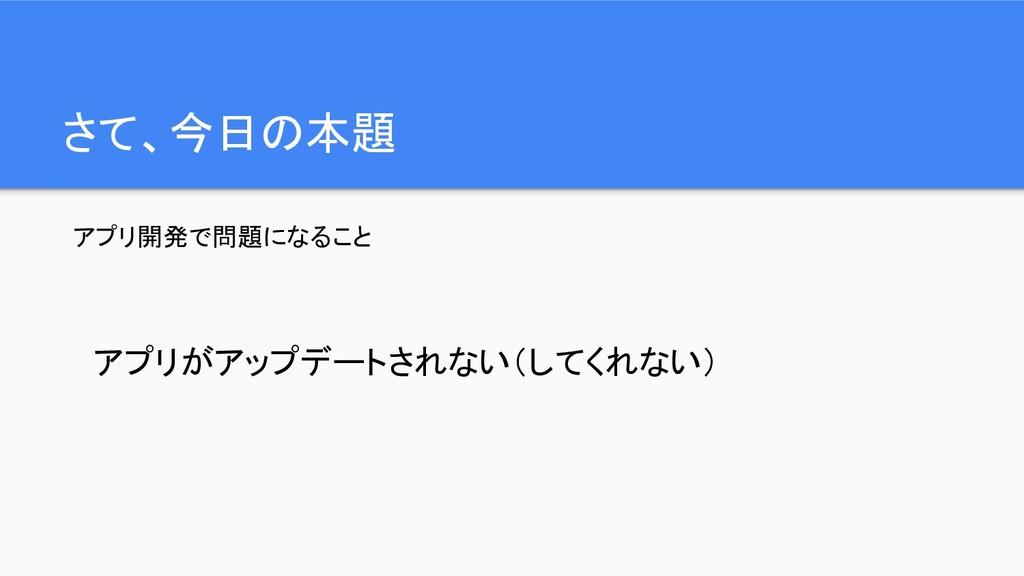 さて、今日の本題 アプリ開発で問題になること アプリがアップデートされない(してくれない)