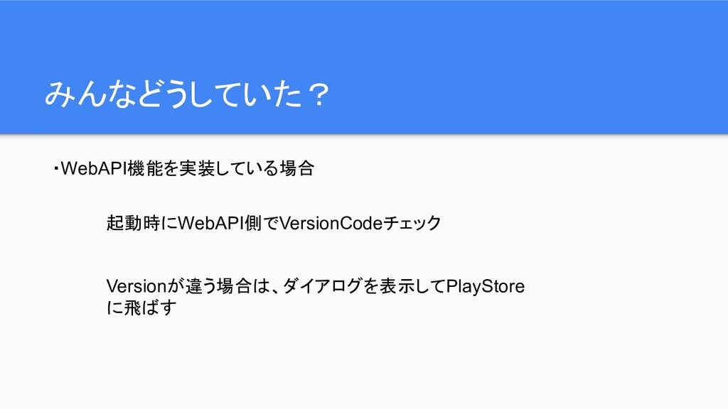 みんなどうしていた? ・WebAPI機能を実装している場合 起動時にWebAPI側でVersi...