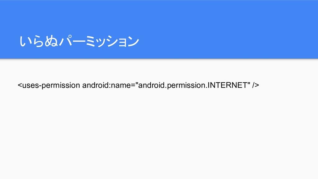 """いらぬパーミッション <uses-permission android:name=""""andro..."""