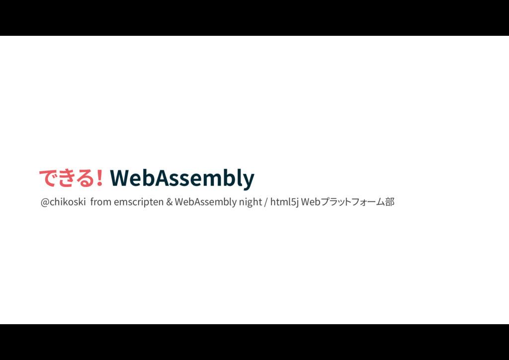 できる! WebAssembly @chikoski from emscripten & We...