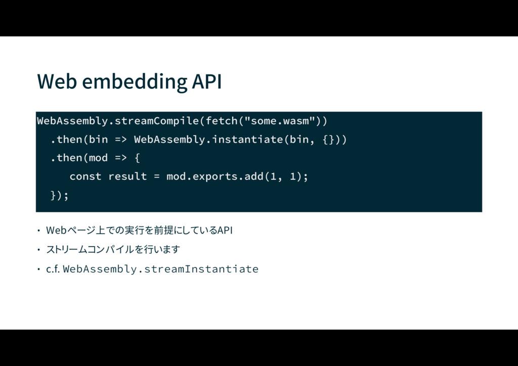 Web embedding API • Webページ上での実行を前提にしているAPI • スト...