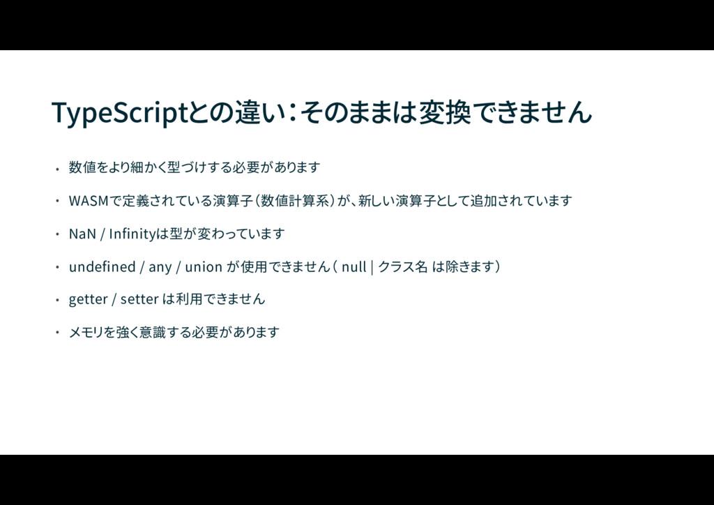 TypeScriptとの違い:そのままは変換できません • 数値をより細かく型づけする必要があ...