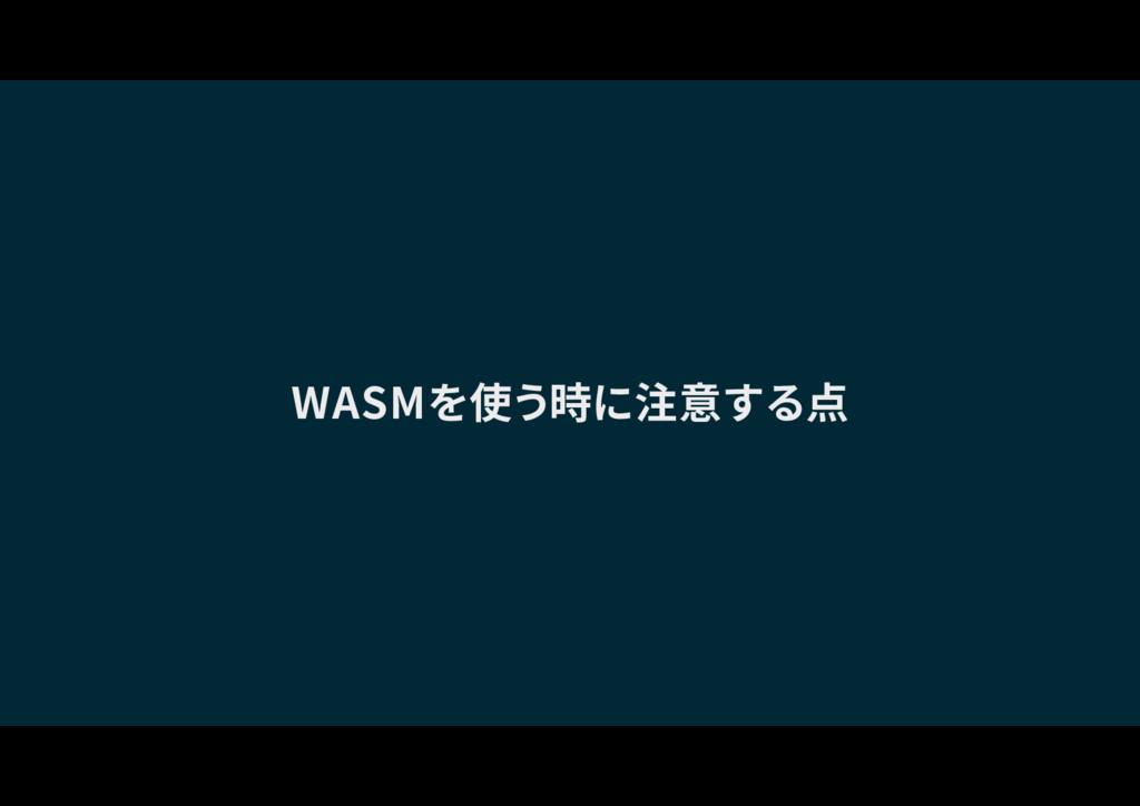 WASMを使う時に注意する点