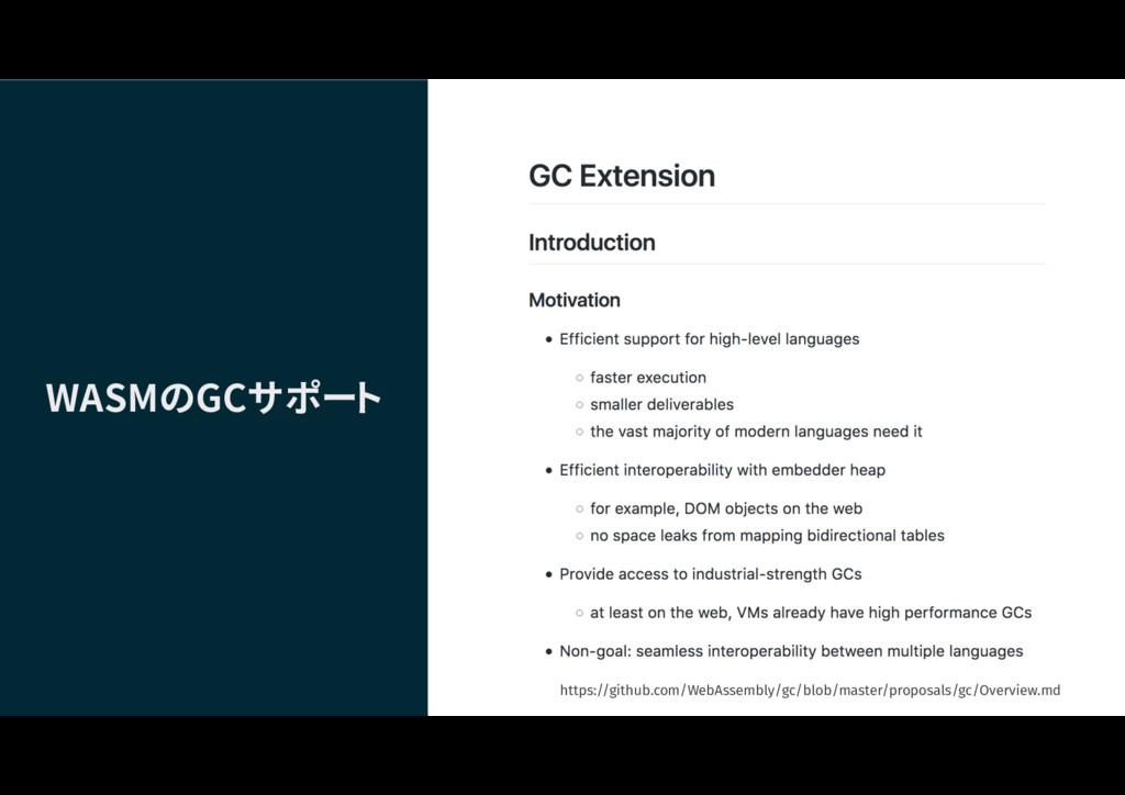 WASMのGCサポート https://github.com/WebAssembly/gc/b...