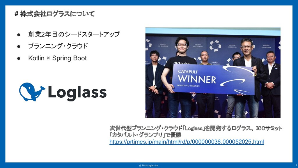 @ 2021 Loglass Inc. 3 # 株式会社ログラスについて ● 創業2年目のシー...