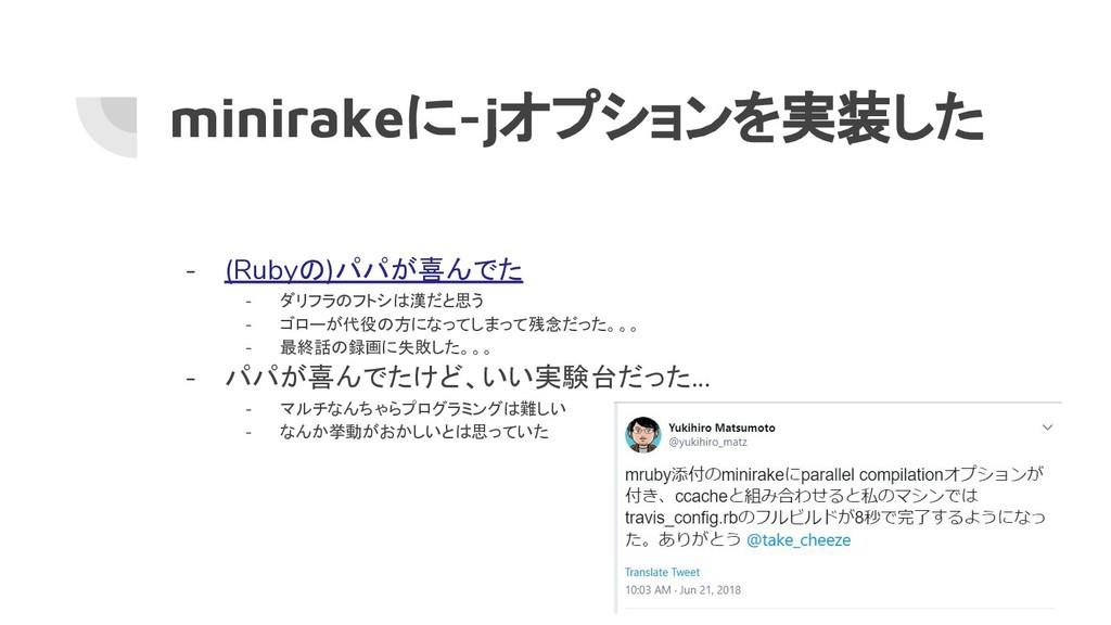 minirakeに-jオプションを実装した - (Rubyの)パパが喜んでた - ダリフラのフ...