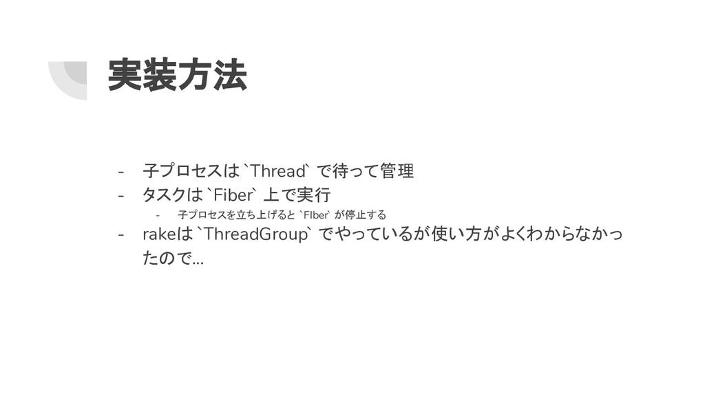 実装方法 - 子プロセスは `Thread` で待って管理 - タスクは `Fiber` 上で...