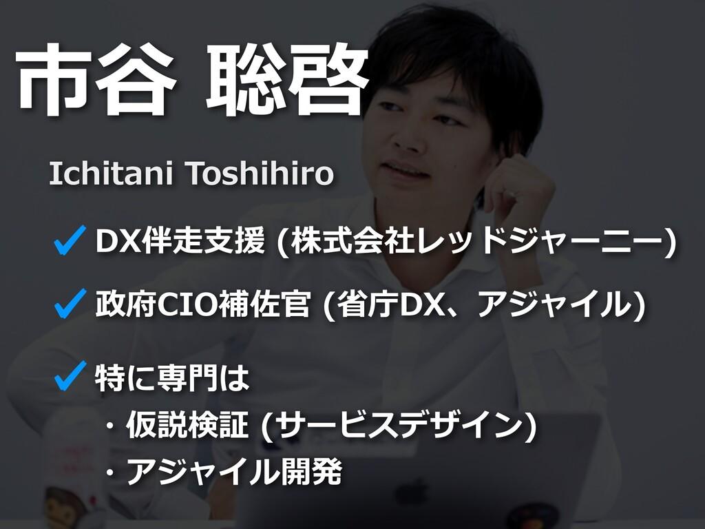 市⾕ 聡啓 Ichitani Toshihiro DX伴⾛⽀援 (株式会社レッドジャーニー) ...