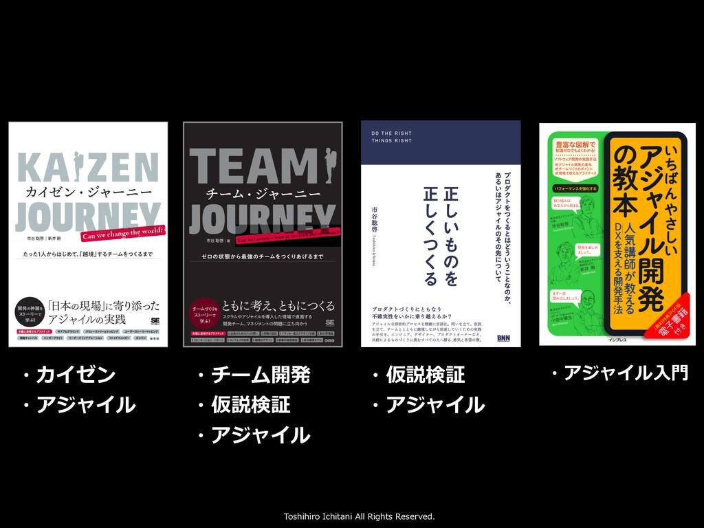 Toshihiro Ichitani All Rights Reserved. ・カイゼン ・...
