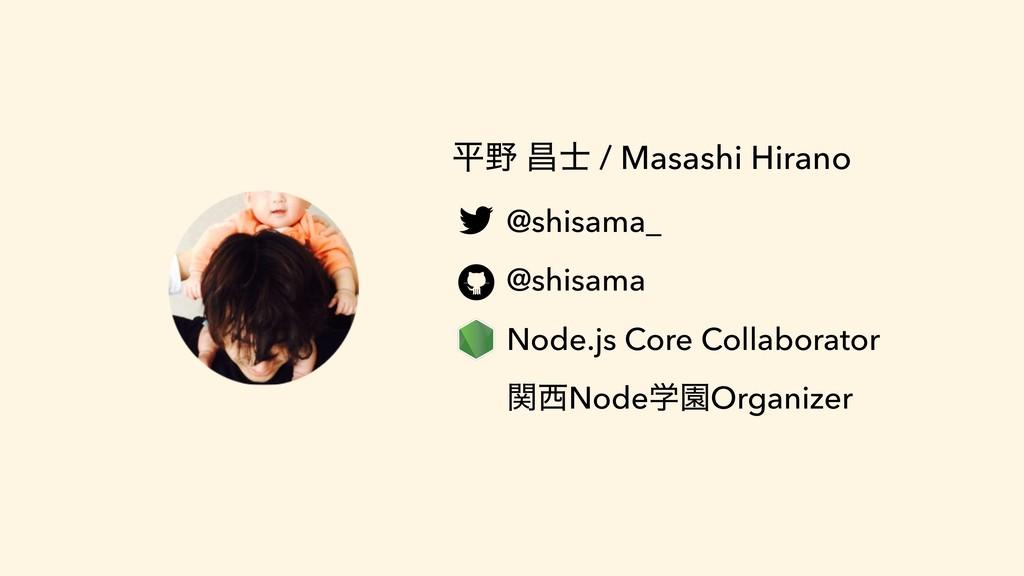 ฏ ণ / Masashi Hirano @shisama_ @shisama Node....