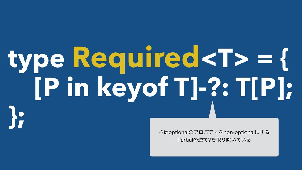 type Required<T> = { [P in keyof T]-?: T[P]; };...