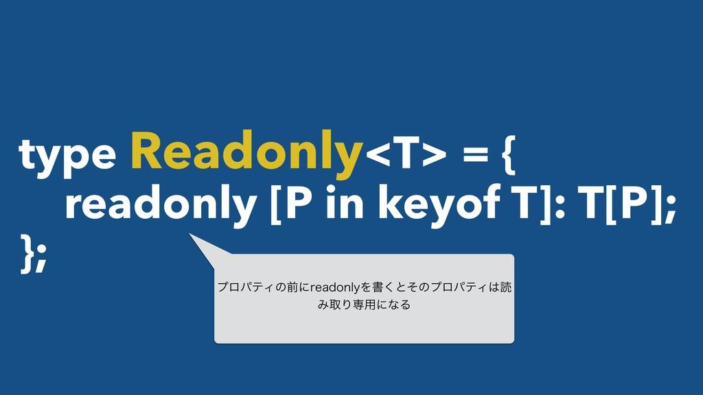 type Readonly<T> = { readonly [P in keyof T]: T...