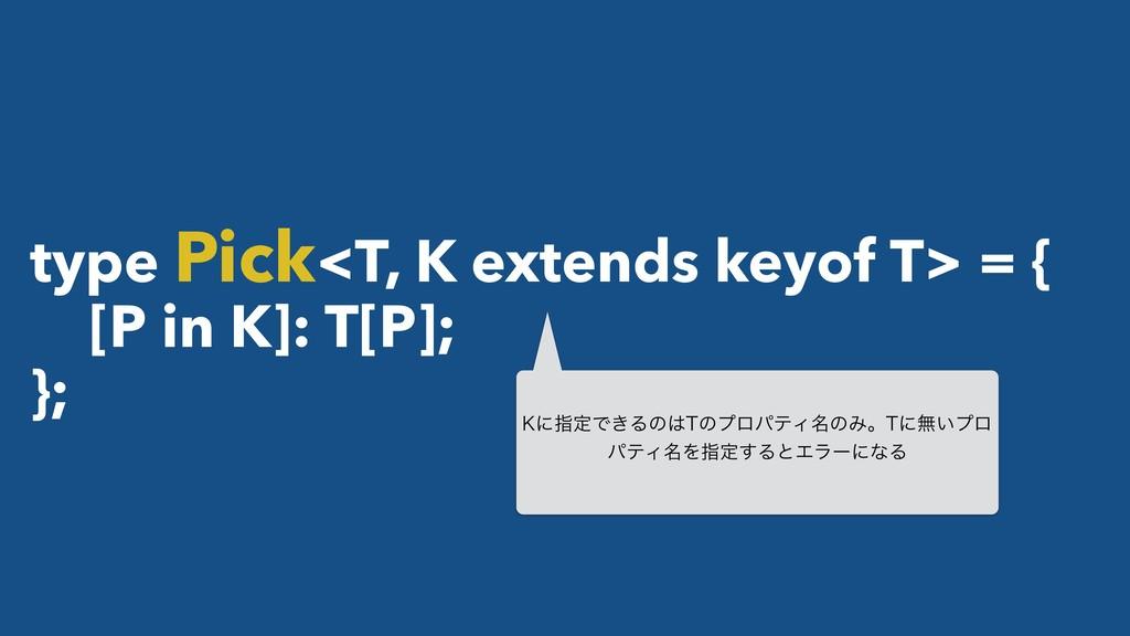 type Pick<T, K extends keyof T> = { [P in K]: T...