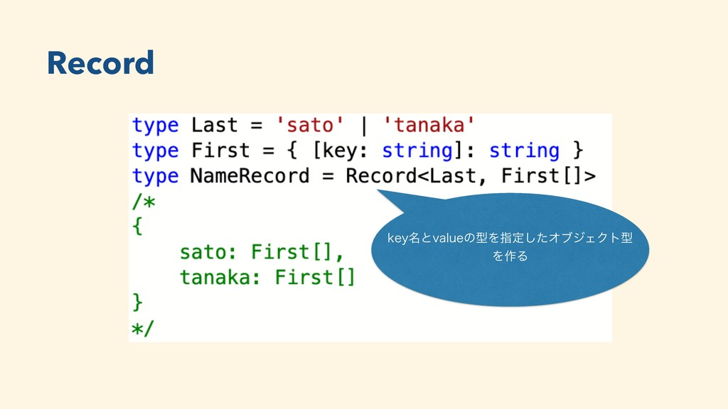Record LFZ໊ͱWBMVFͷܕΛࢦఆͨ͠ΦϒδΣΫτܕ Λ࡞Δ