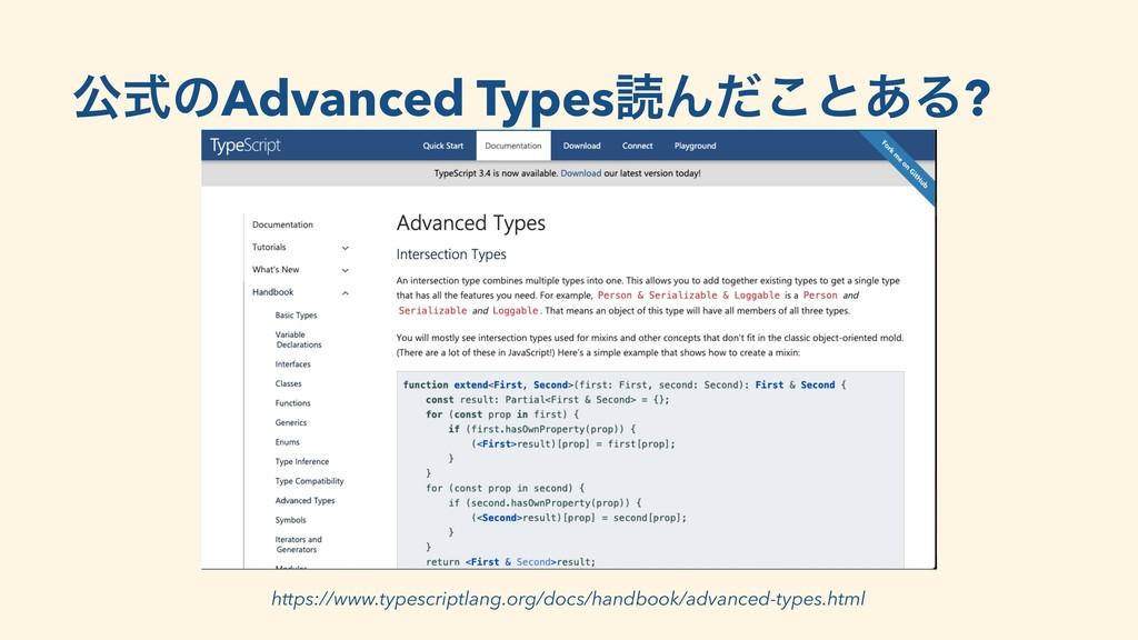 https://www.typescriptlang.org/docs/handbook/ad...