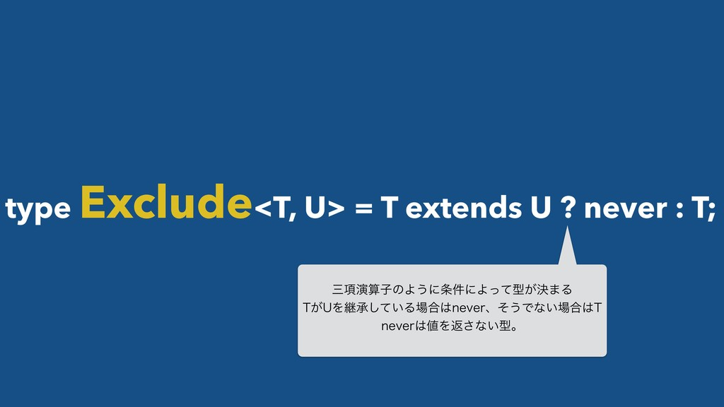 type Exclude<T, U> = T extends U ? never : T; ...