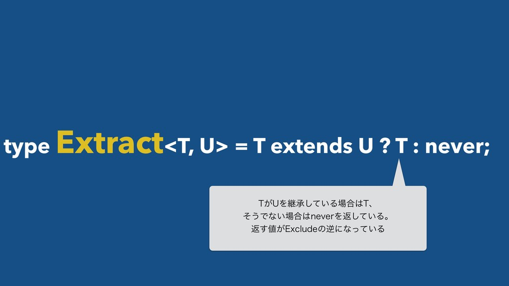 type Extract<T, U> = T extends U ? T : never; 5...