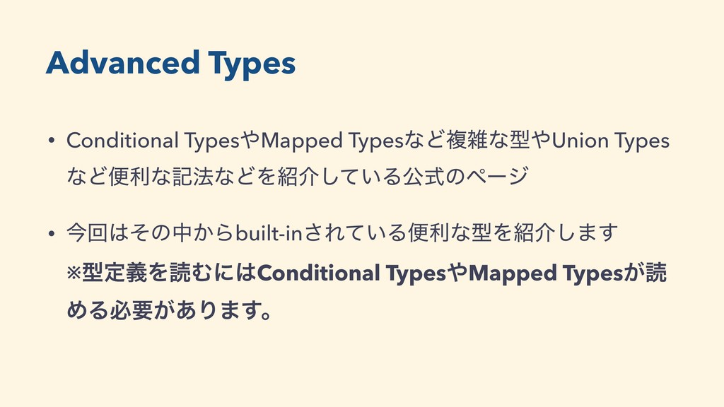 Advanced Types • Conditional TypesMapped Types...