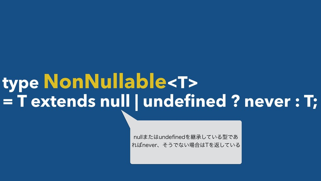 type NonNullable<T> = T extends null | undefined...