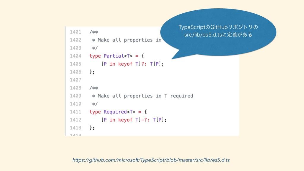 https://github.com/microsoft/TypeScript/blob/ma...